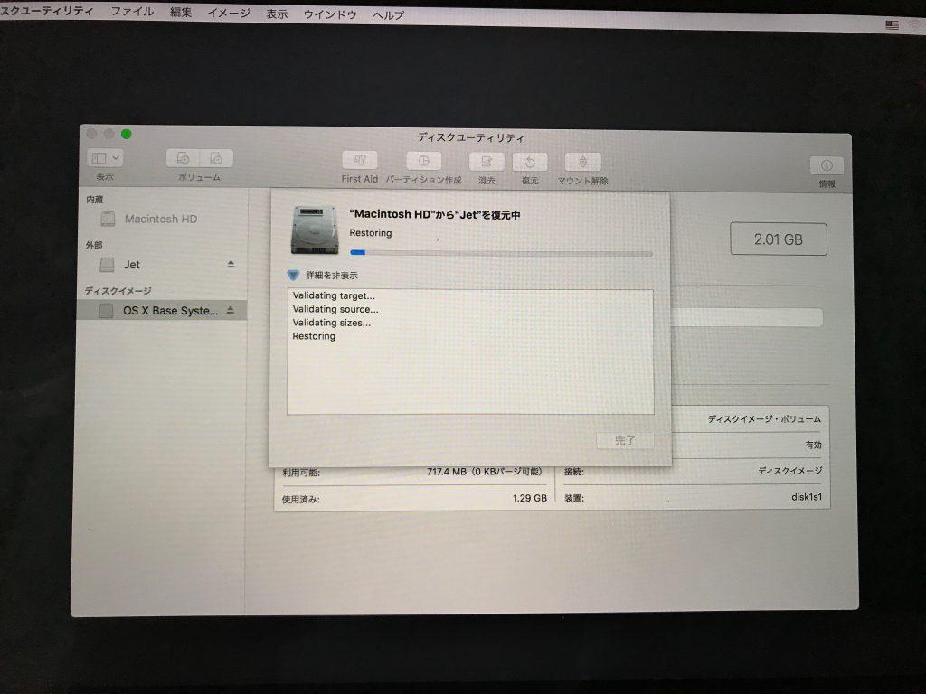 MacからJetDrive720へコピー中