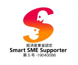 SmartSMESupporter認定